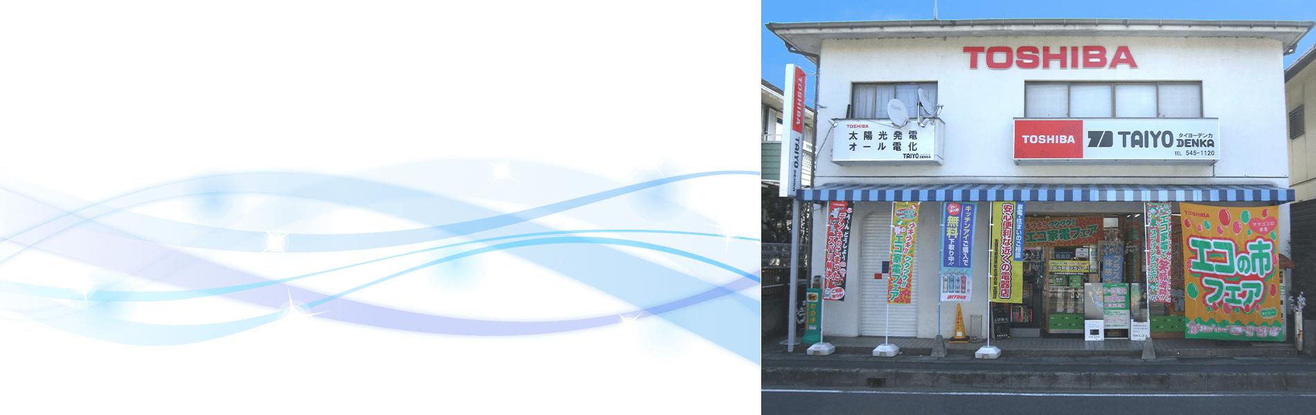 瀬田にある街の電気屋さんです